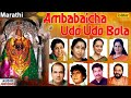 Download Ambabaicha Udo Udo Bola | Devi Bhakti Geete | Jukebox | Best Marathi Devotional Songs MP3 song and Music Video