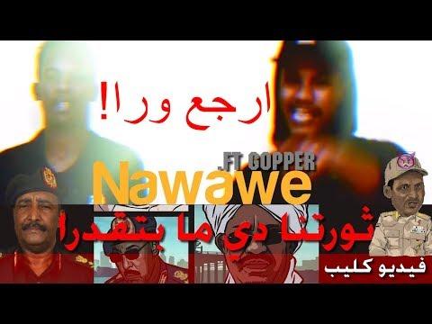 عثمان نوووي - ثورتنا دي ما بتقدرا || Ft Gopper || راب سوداني | اغاني سودانية