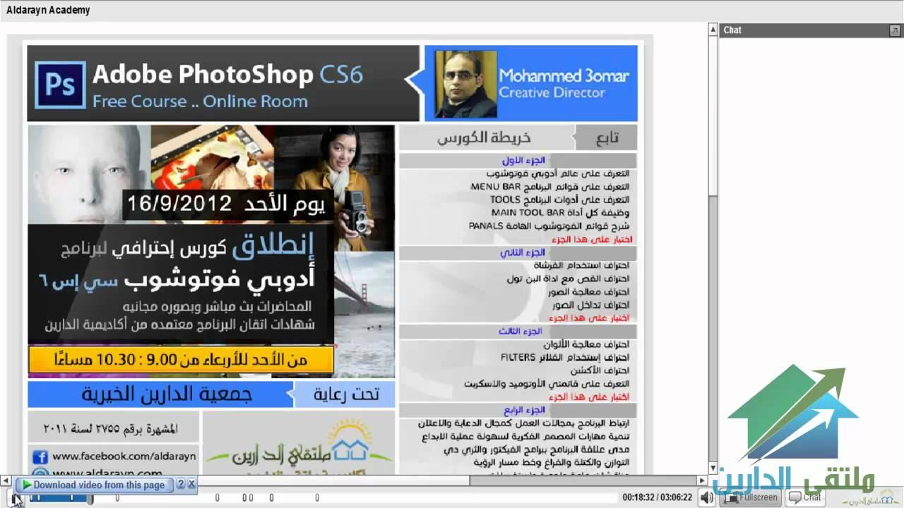 Adobe photoshop CS6 Mohammed 3omar