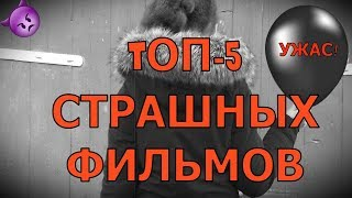 ТОП-5 ФИЛЬМОВ  УЖАСОВ, КОТОРЫЕ СТОИТ ПОСМОТРЕТЬ!