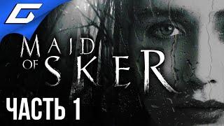 ЗАБРОШЕННЫЙ ОТЕЛЬ ➤ MAID of SKER ➤ Прохождение #1