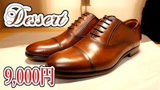 【俺なりのダンディズム】1万円以下で買えるコスパ最高の革靴