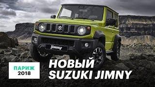 Suzuki Jimny 2019: как Гелик, но в 10 раз ДЕШЕВЛЕ