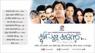 Various Artists - Tumi Shopno Amar