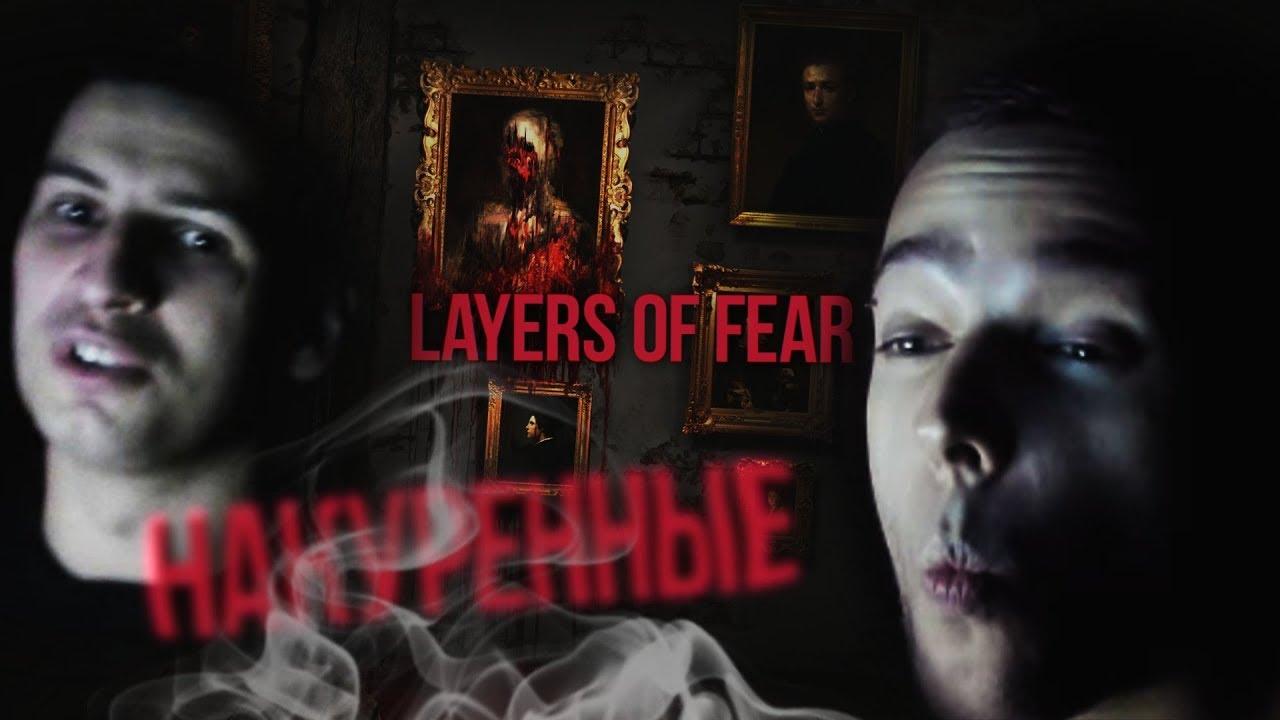 Играем накуренные в Layers of Fear