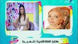 بالفيديو.. الفنانة شهيرة:'لم أشترط فى شبكة بنتي ولا روحت معاها'