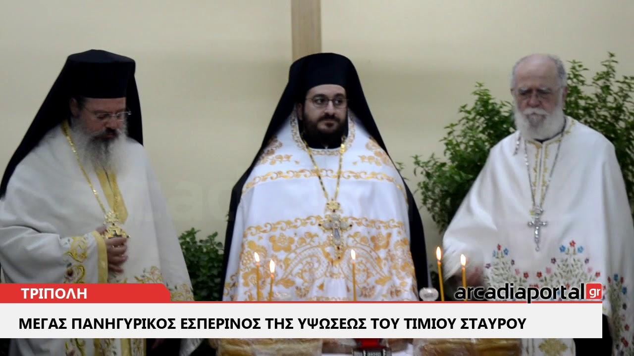 ArcadiaPortal.gr Εσπερινός της Υψώσεως του Τιμίου Σταυρού στον ΙΝ Αγίας  Βαρβάρας 55238846290