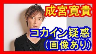 動画の説明 メダカの芸能通信、 今回の動画はこちら⇒【芸能】成宮寛貴コ...