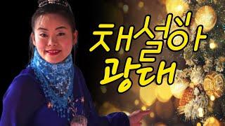 채설아단장 광대 북 난타와 함께 힐링하세요~ 20112…