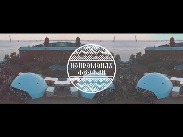Roof Music Fest 28.07.17 Питер | Нейромонах Феофан | Neuromonakh Feofan
