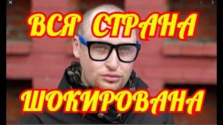 Дрогнула Страна💦Вы Сейчас Упадете💦Это Шок Что Натворил Российский Певец