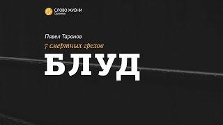Павел Таранов - «Блуд»