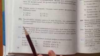 sixpage.info : Решение задач по математике 5 класс Атамура