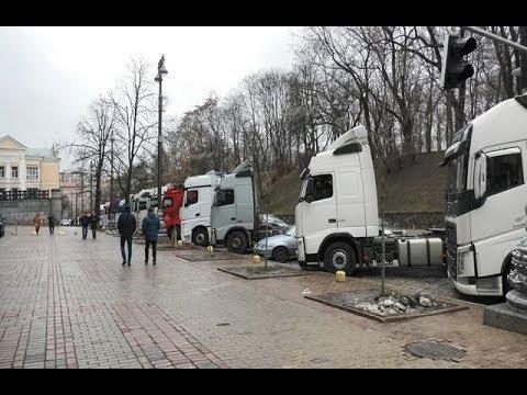 Київ – мітинг проти електронного бронювання дозволів на перевезення вантажів за кордон