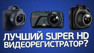 Sho-Me A12, SilverStone Hybrid Mini и PlayMe Vita. Обзор и сравнение. Лучший SuperHD регистратор? 0+