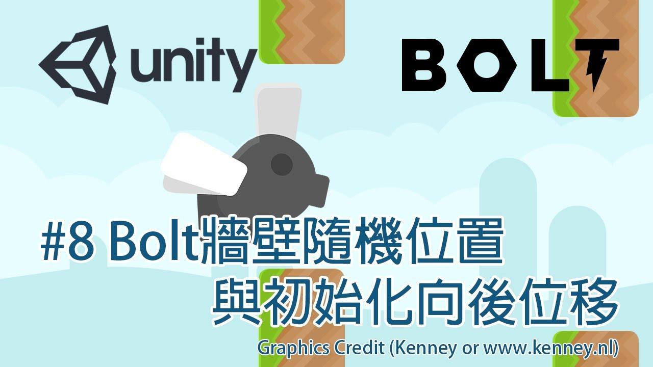 【米飯教學室】Unity視覺化遊戲程式設計入門 - Flappy Fly #8 Bolt牆壁隨機位置與初始化向後位移 - YouTube