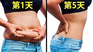 7日减去小肚腩:不需節食和運動