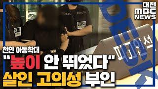 9살 아동 가방 가둔 40대 살인 혐의는 부인/대전MB…