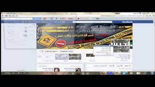 دعس جهاز وحساب فيس من قبل هكر الثورة السورية