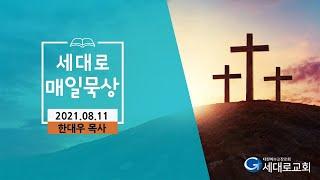 [2021.08.11]세대로교회새벽기도한대우목사님(이사…