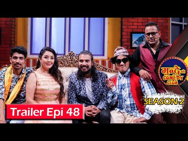 Mundre ko comedy club season 2 episode 48 ।।Bharatmani Paudel ,SANTOSH THAPA  tralier