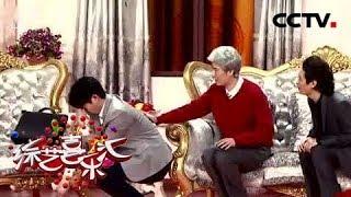 《综艺喜乐汇》 20190710| CCTV综艺