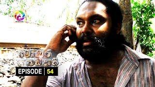 Monara Kadadaasi Episode 54 || මොණර කඩදාසි | සතියේ දිනවල රාත්රී 10.00 ට ස්වර්ණවාහිනී බලන්න... Thumbnail