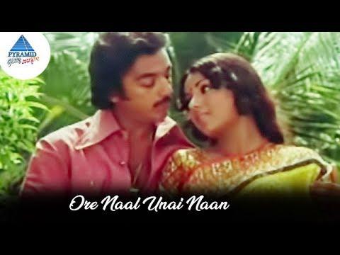 Ore Naal Unai Naan Song | Kamal | Sripriya | SPB, Vani Jayaram ...