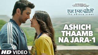 Download Hindi Video Songs - Ashich Thaamb Na Jara Video Song    M.S.Dhoni - MARATHI    Sushant Singh Rajput, Kiara Advani