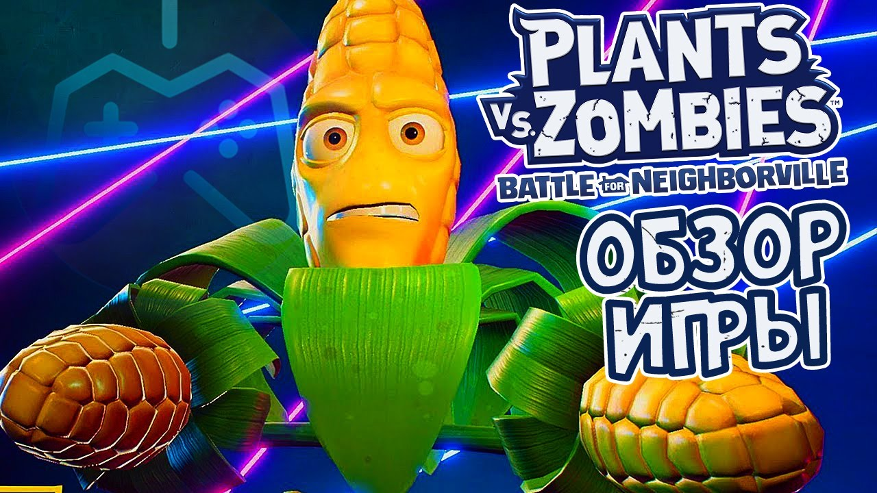 Plants vs. Zombies: Battle for Neighborville | ОБЗОР ИГРЫ (2019)