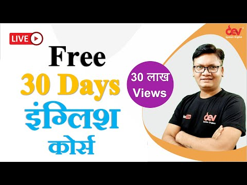 Free Online spoken English class-Day 1 ∆ Rules of etiquette ∆ Learn English with Dev Sir