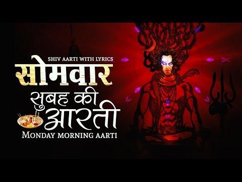MONDAY MORNING AARTI - OM JAI SHIV OMKARA | ॐ जय शिव ओमकारा | शिव आरती | BEST SHIV AARTI WITH LYRICS
