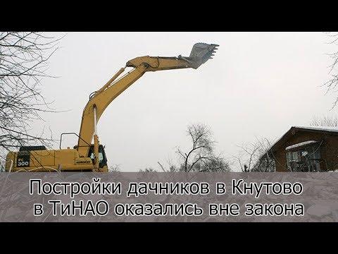 Постройки дачников в Кнутово в ТиНАО оказались вне закона