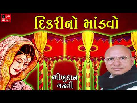 Bhikhudan Gadhvi - Dikri No Mandvo - Laadki Dikri Ni Vaarta - Gujarati Lokvarta