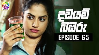 Dadayam babaru Episode 65 || 31st May 2019 Thumbnail