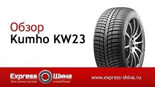 Видеообзор зимней шины Kumho KW23 от Express-Шины(Купить зимнюю шину Kumho KW23 по самой низкой цене с доставкой по России и СНГ в Express-Шина можно по ссылке: http://expre..., 2015-01-20T11:17:34.000Z)