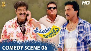 Sunil and Prudhvi Raj Comedy Scene | Bhimavaram Bullodu Telugu Movie | Suresh Productions