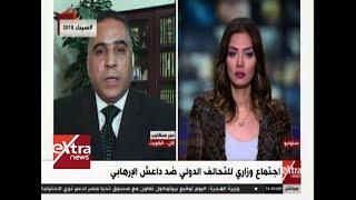 غرفة الأخبار| محمد كمال يتحدث حول الاجتماع الوزاري للتحالف الدولي ضد داعش