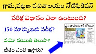 Grama/Ward Sachivalayam Exam Pattern,Age Limit, Salaries Information ✍️DON'T MISS 🔥