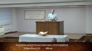Αινέα σε θεραπεύει ο Ιησούς ο Χριστός -ΕΑΕΠ -  Κώστας Κονδύλης