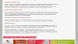 Возможности редакции «Бизнес» 1С-Битрикс (1/49)