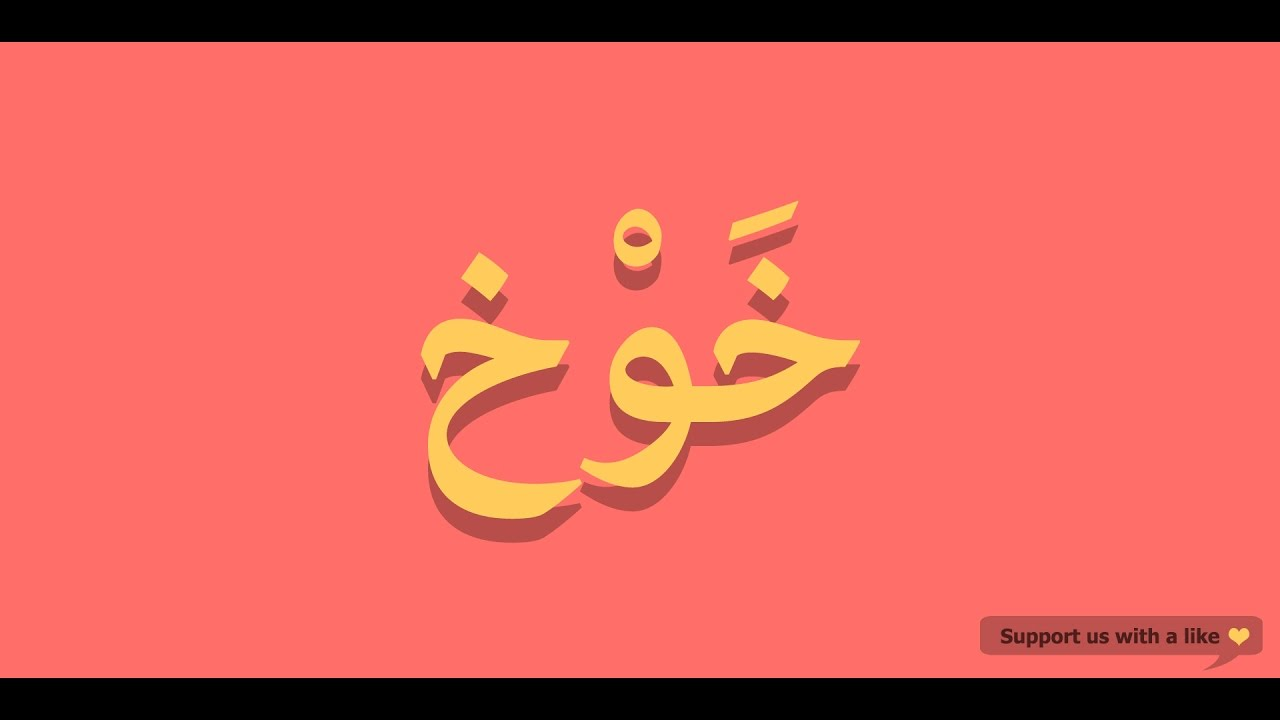 How To Pronounce Peach In Arabic