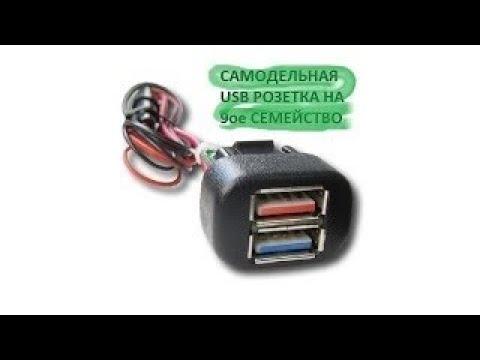 USB розетка в автомобиль своими руками