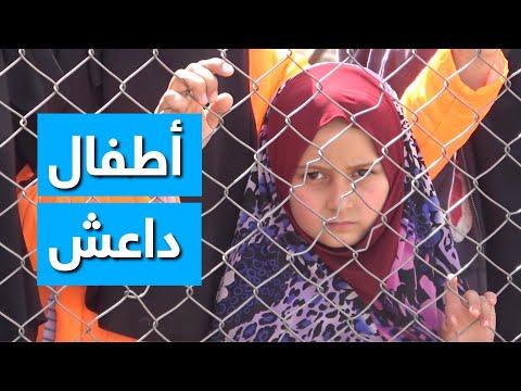 8 آلاف من أطفال داعش من 50 دولة أجنبية يعيشون في سوريا  - نشر قبل 4 ساعة
