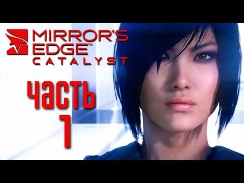 Mirrors Edge Catalyst - Прохождение игры на русском