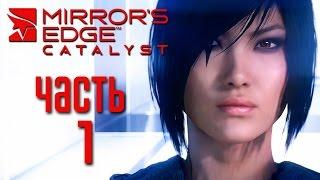 Прохождение Mirror's Edge: Catalyst [PC 60 FPS] — Часть 1: ВОЗВРАЩЕНИЕ ФЕЙТ