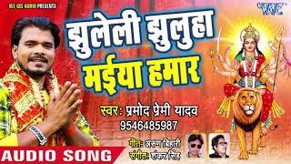 Pramod Premi Yadav (2018) का NEW सुपरहिट देवी गीत - Jhuleli Jhuluha Maiya Hamar -Bhojpuri Devi Geet