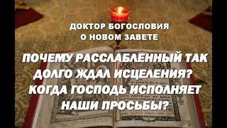 26. ВТОРАЯ ПАСХА ЗЕМНОГО СЛУЖЕНИЯ СПАСИТЕЛЯ.