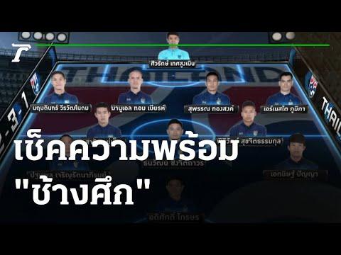 """เช็คความพร้อม """"ช้างศึก"""" ก่อนเกมดวล ทีมชาติอินโดนีเซีย   03-06-64   ไทยรัฐนิวส์โชว์"""
