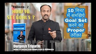 How to Set Goals || How to Achieve Goals || Goals by Durgesh Tripathi